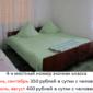 Гостевой дом у «Гургена Маркаряна» 1