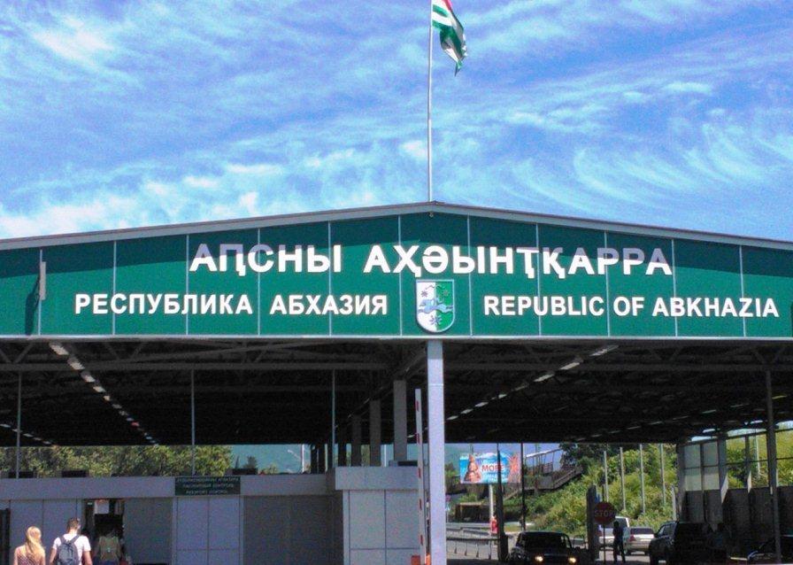 Таможенные правила на российско-абхазской границе